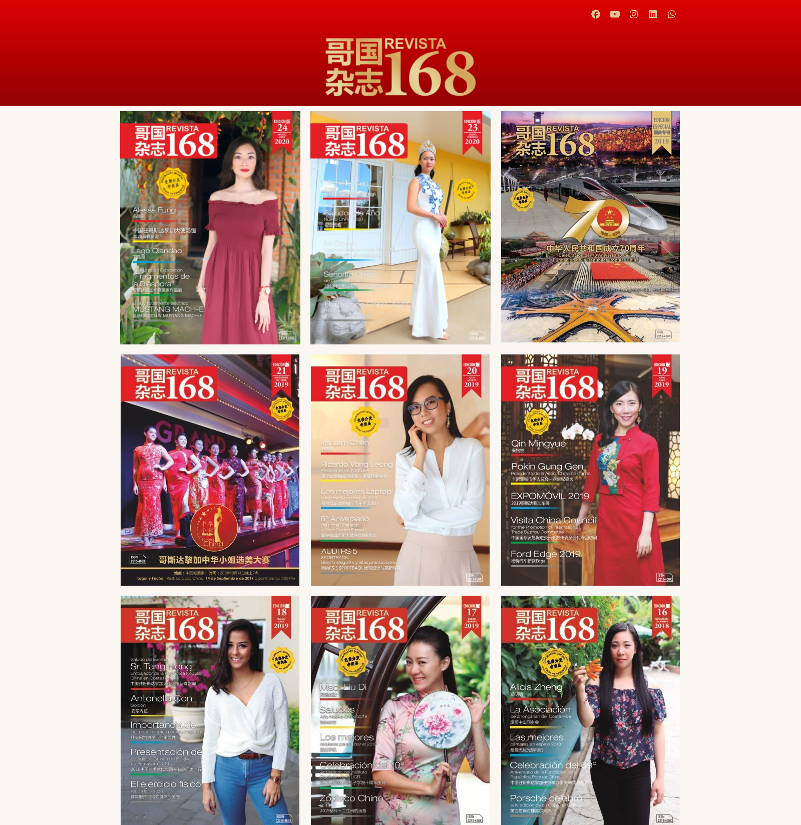 Revista 168 哥国杂志 168